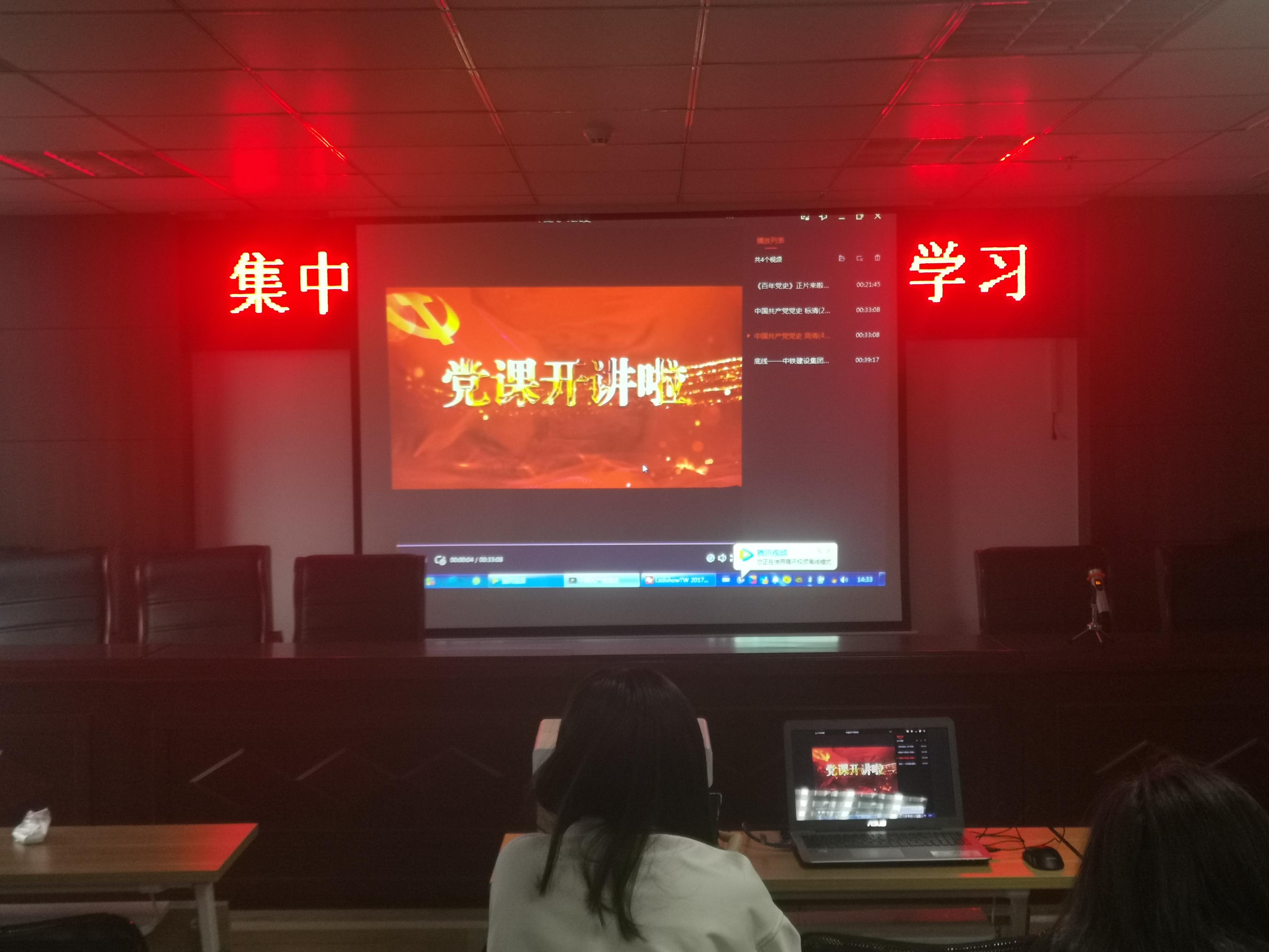 即墨国际商贸城公司组织集中观看《红色筑梦》微党课